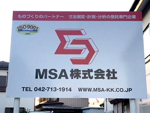 MSA株式会社
